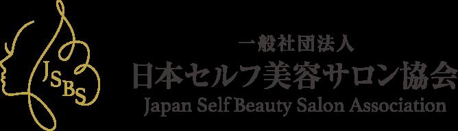 一般社団法人 日本セルフ美容サロン協会